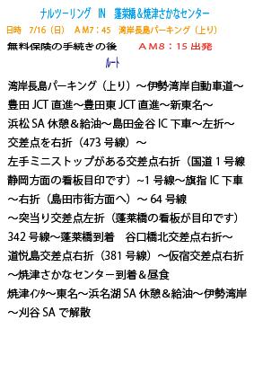蓬莱橋&焼津さかなセンタ-