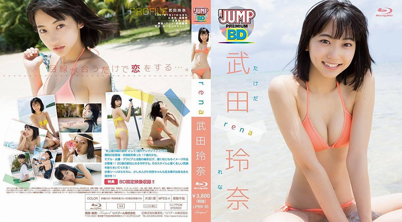 武田玲奈のBlu-ray「WEEKLY YOUNG JUMP PREMIUM BD 武田玲奈 rena」パッケージ写真