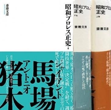 2017.07.24昭和プロレス正史