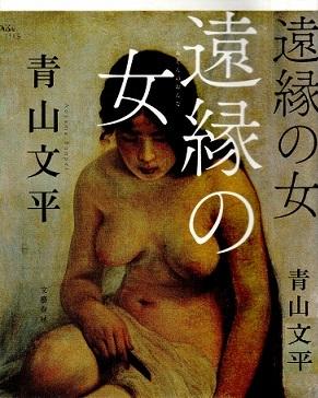 2017.09.11遠縁の女