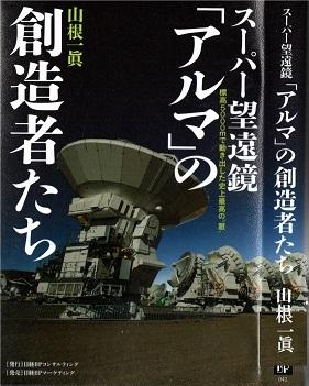 2017.09.15スーパー望遠鏡アルマの創造者たち