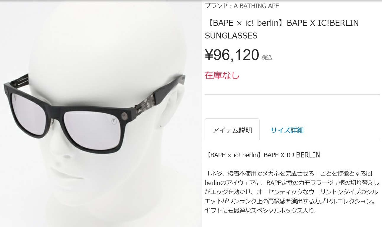 BAPE _IC!BERLIN _SUNGLASSES