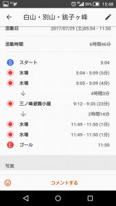 Screenshot_2017-07-29-15-48-.png