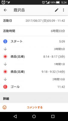 Screenshot_2017-08-28-05-25-.png