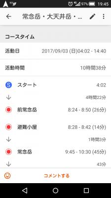 Screenshot_2017-09-03-19-45-.png