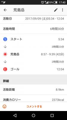 Screenshot_2017-09-09-17-40-.png