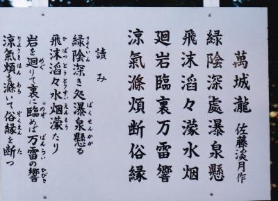萬城の滝漢詩_1