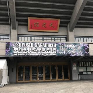 看板日本武道館