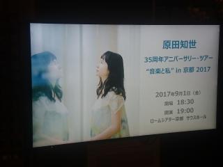 20170901原田知世入口