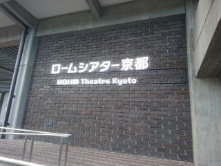 ロームシアター京都2017