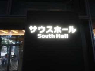 ロームシアター京都20172