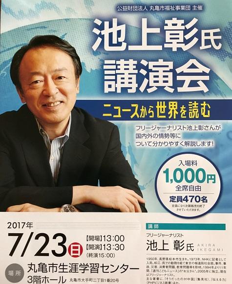 20170723池上彰講演会
