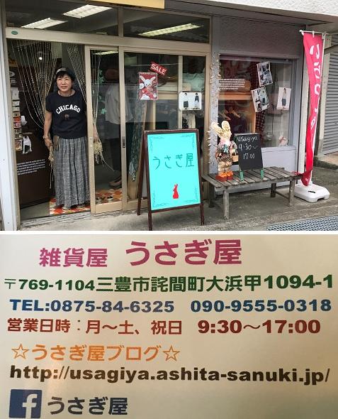 20170906うさぎ屋