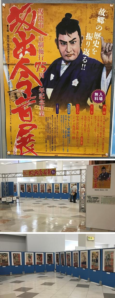 20170910ポスター195804初公開年月