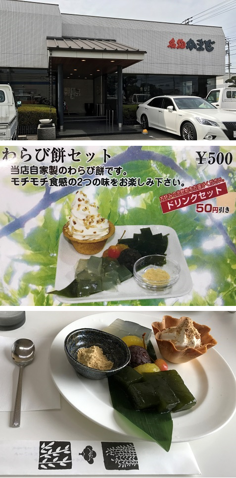 20170904名物かまど瀬戸大橋店