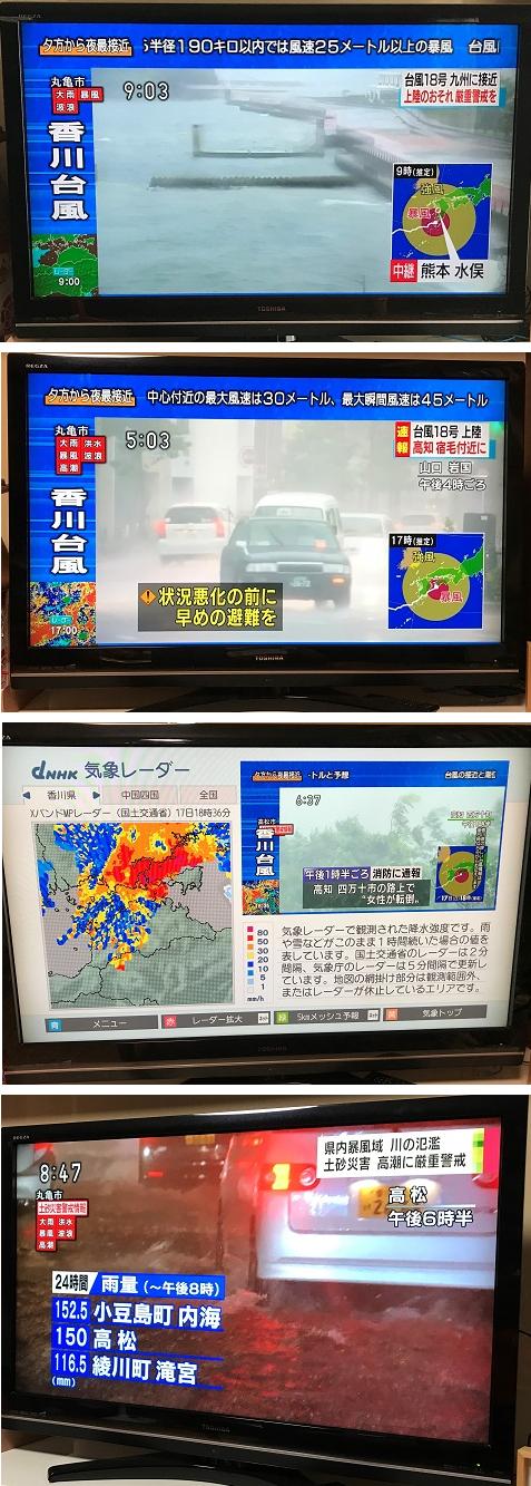 20170917台風18号