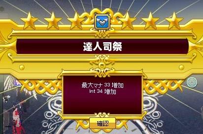 20170729_02_達人司祭