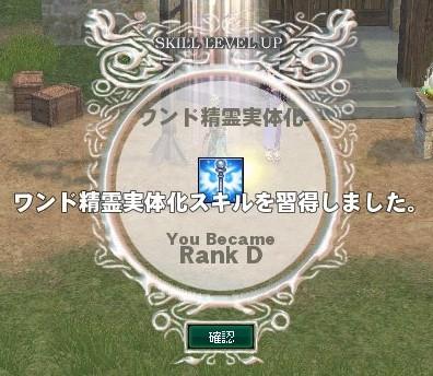 20170729_06_ワンド精霊スキル