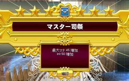 20170729_04_マスター司祭
