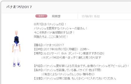 20170809_0_告知