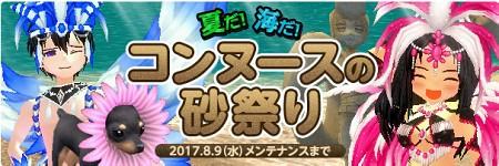 20170822_5_砂祭り