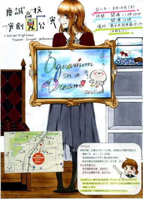 17夏公演ポスター