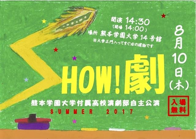 Showgeki_front.jpg