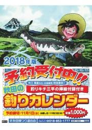 2018年版秋田の釣りカレンダー