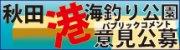 エントリー秋田港に海釣り公園を! パブリックコメント募集中!