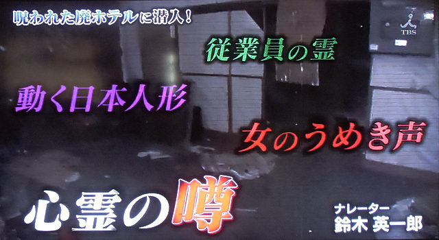 2-廃ホテル潜入