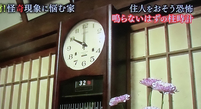 9-時計の怪