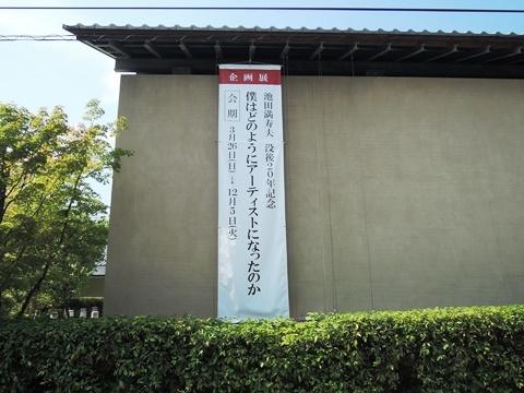 池田満寿夫美術館⑥