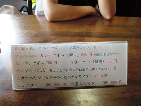 高田食堂3