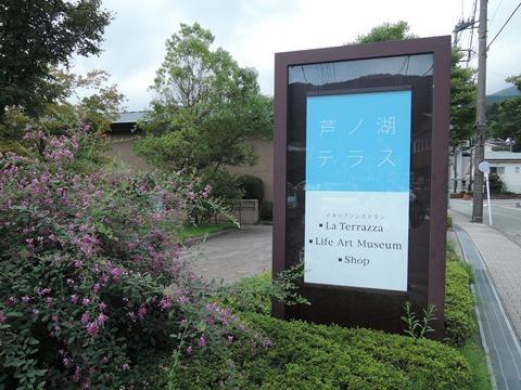 芦ノ湖テラス
