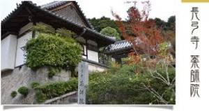 ち長弓寺3