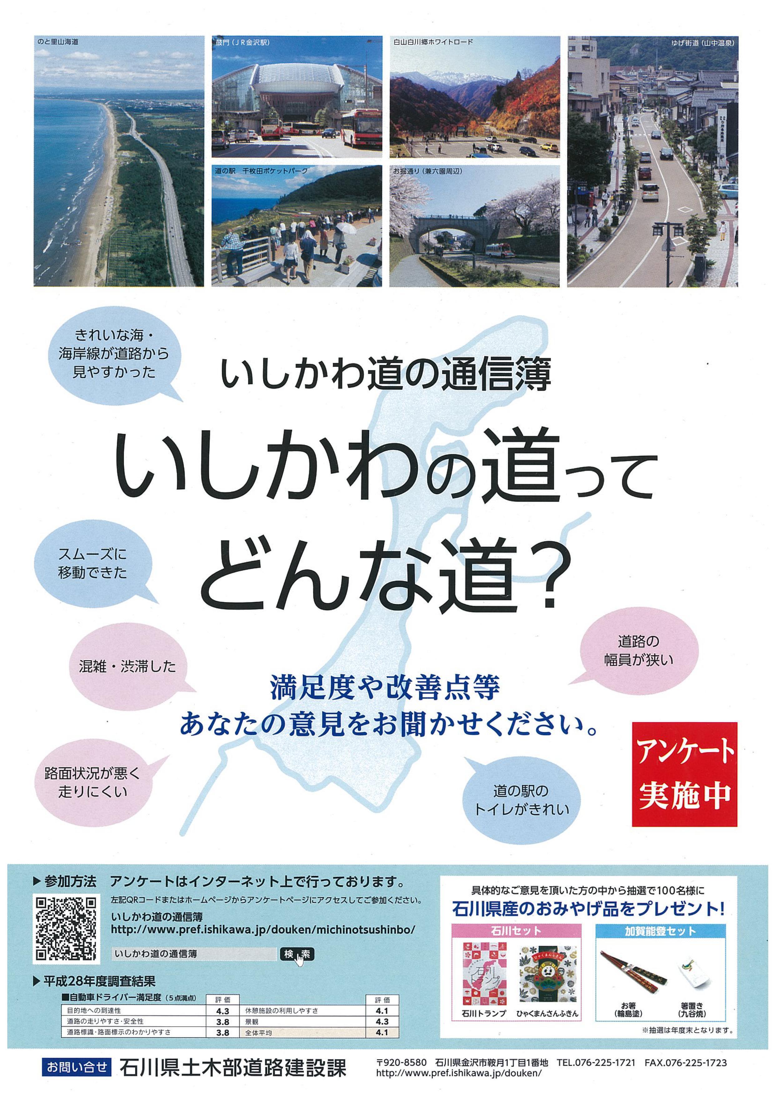 石川県土木道路建設課キャンペーン景品