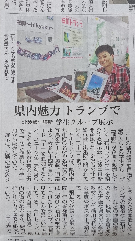 2017年7月5日北陸中日新聞