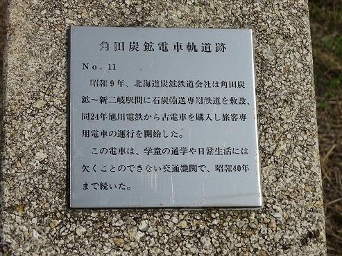 栗山ハサンベツ他遺構 (23)