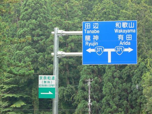 kouyasan290722005_R.jpg