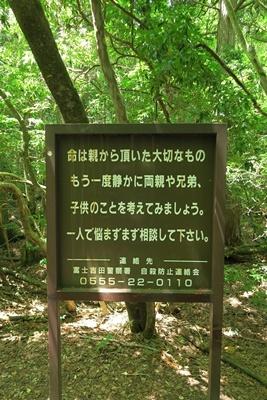 170716不二阿祖山太神宮0018