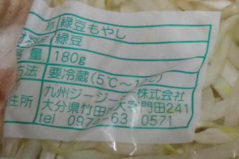 20170906moyashi2.jpg