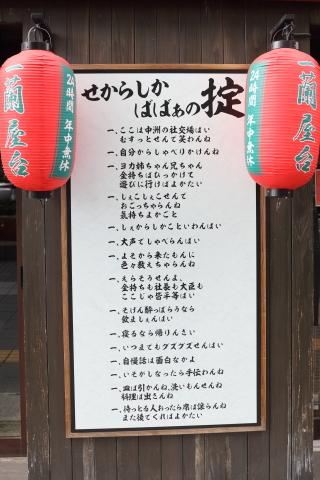 20170908ichiran2.jpg