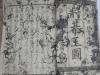 平成29年8月 古文書調査