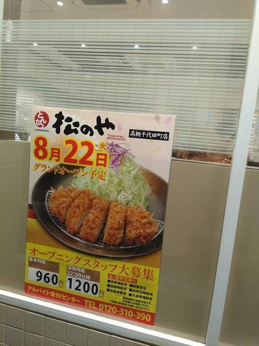 0824新店かつ1