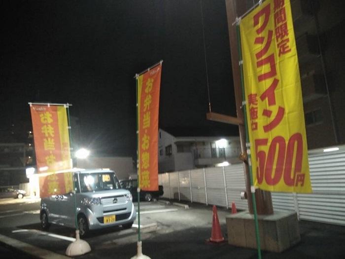 0824新店かつ6