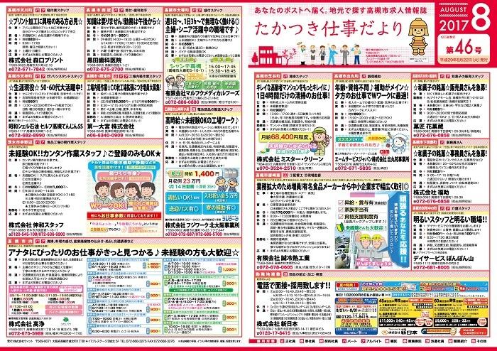700_taka_omote.jpg