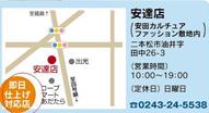 安達店 地図