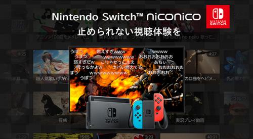 NintendoSwitchnikoniko20170712001.png