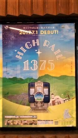 HIGH RAIL 1375_170709_ペン8