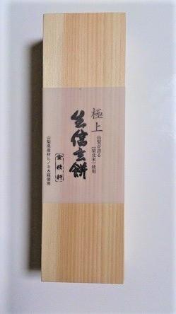 生信玄餅_170721_ペン2